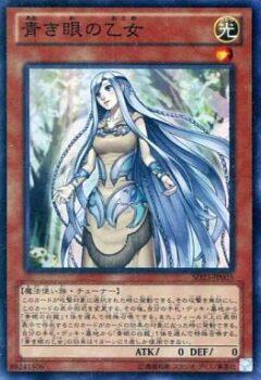 青き眼の乙女