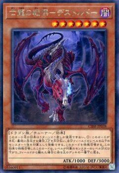 亡龍の戦慄-デストルドー