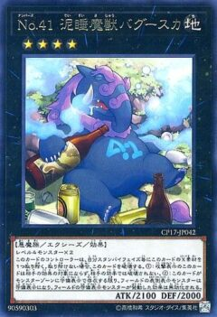 No41 泥睡魔獣バグースカ